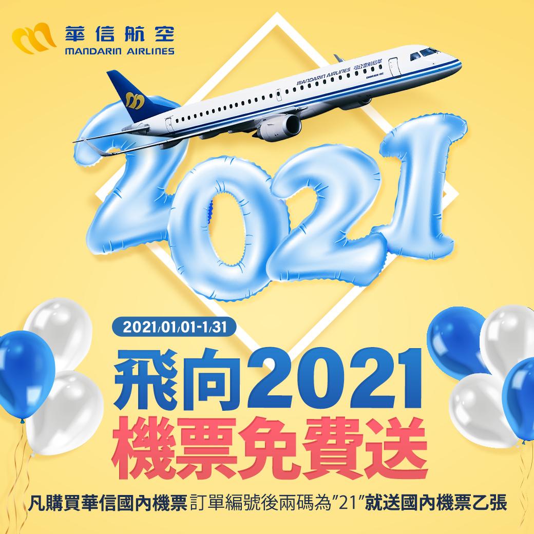 華信航空‧飛向2021