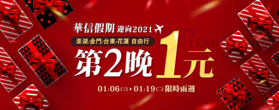 迎向2021華信假期自由行