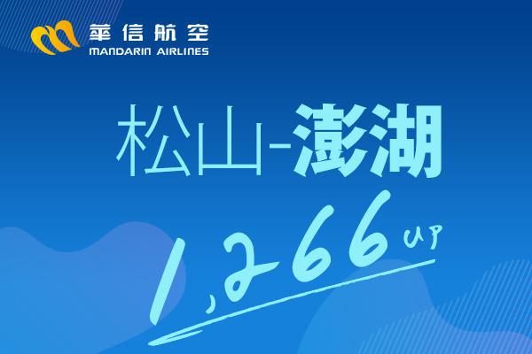 華信航空松山-澎湖 1266元起、ezfly易飛網