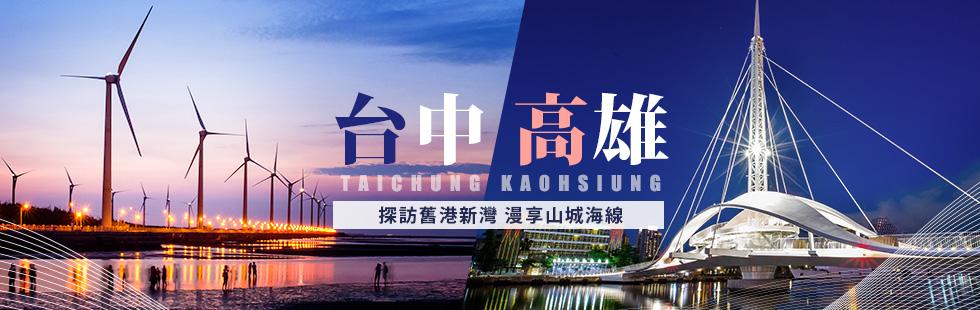 台中高雄 探訪舊港新灣 漫享山城海線