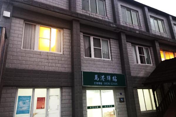 立榮馬祖 馬港驛站(南竿)