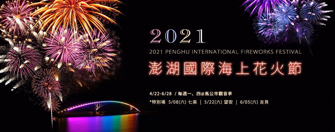 2021澎湖國際海上花火節、ezfly易飛網