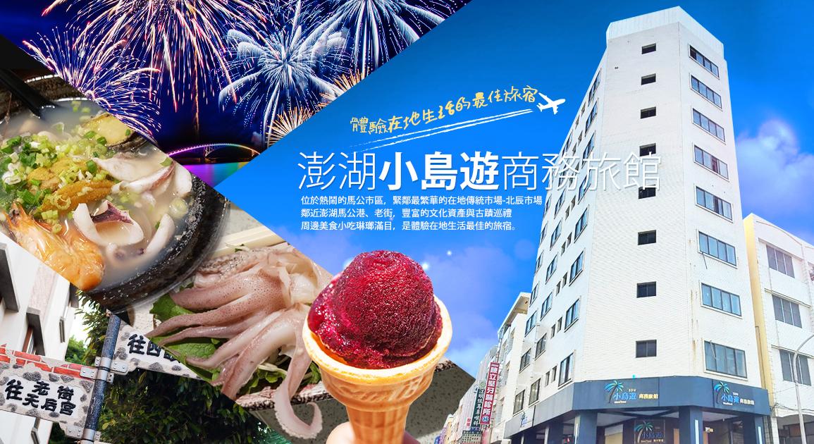 小島遊商務旅館