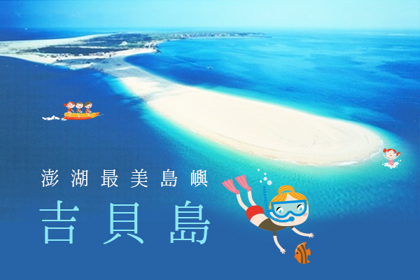 【2021花火慶典.澎湖3日】水上活動八合一、北環島之旅、來去吉貝住一晚(四人成行)