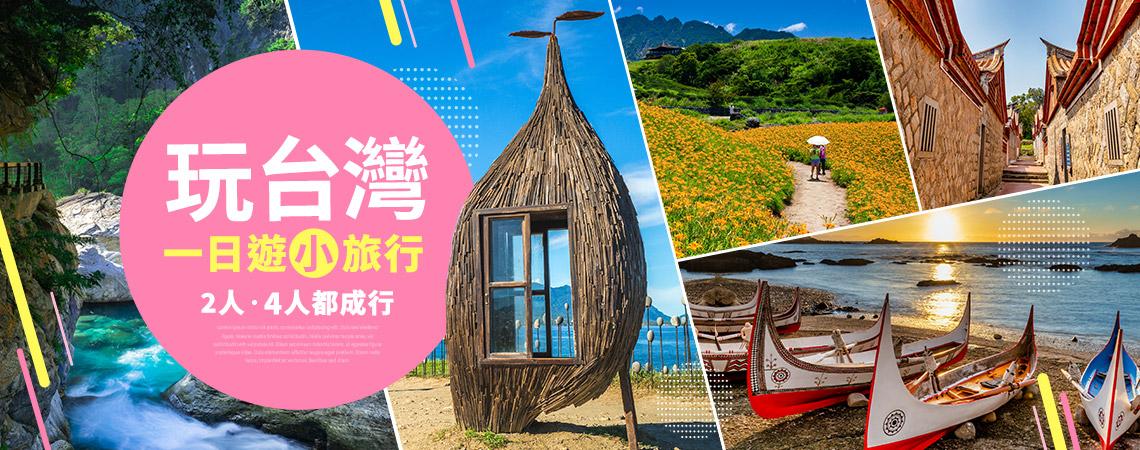 台灣國內旅遊小旅行,2人成行天天出發