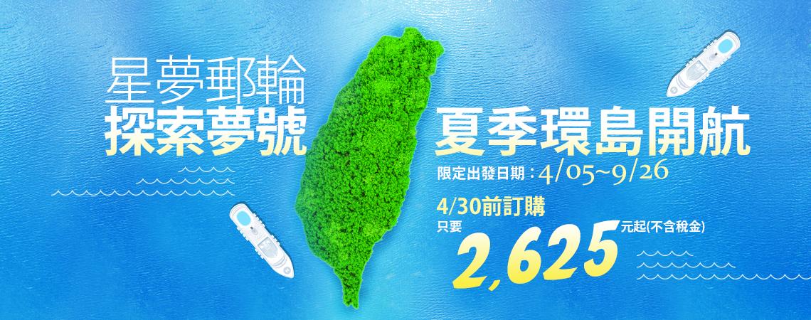 星夢郵輪、探索夢號、1212、雙12優惠、環島遊、同房第四位只要2,760元起、環遊台灣3-5天、基隆、花蓮、高雄