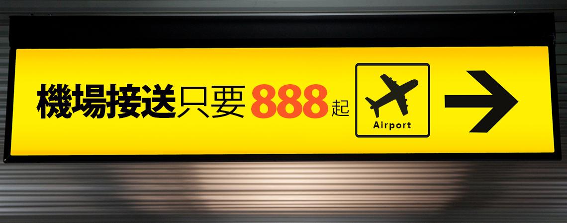 機場接送 只要750起