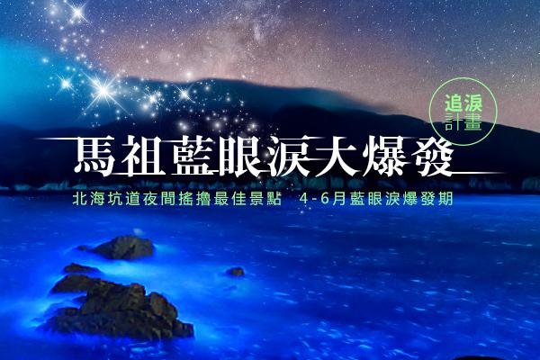 【馬祖自由行】體驗北海坑道夜間搖擼(南竿進出)