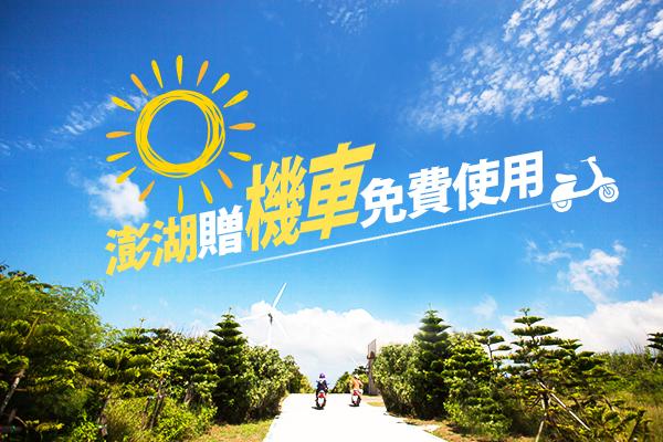 澎湖陽光城堡海景旅店   $4,550起