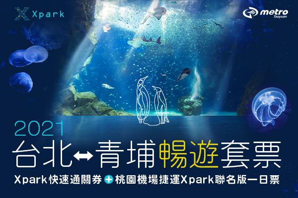 Xpark水族館快速通關券+桃捷一日暢遊券