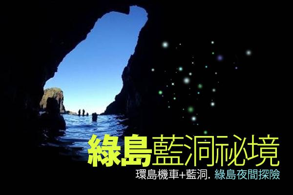 島藍洞祕境生態之旅