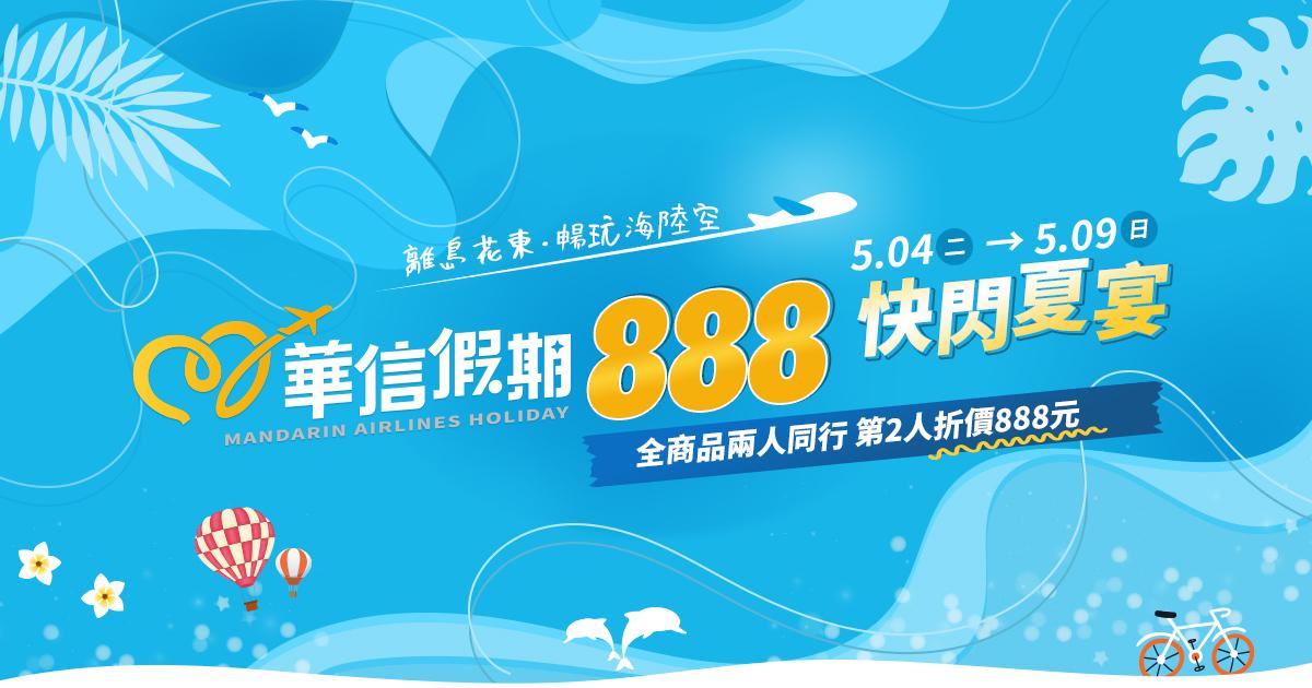 華信假期折價888元
