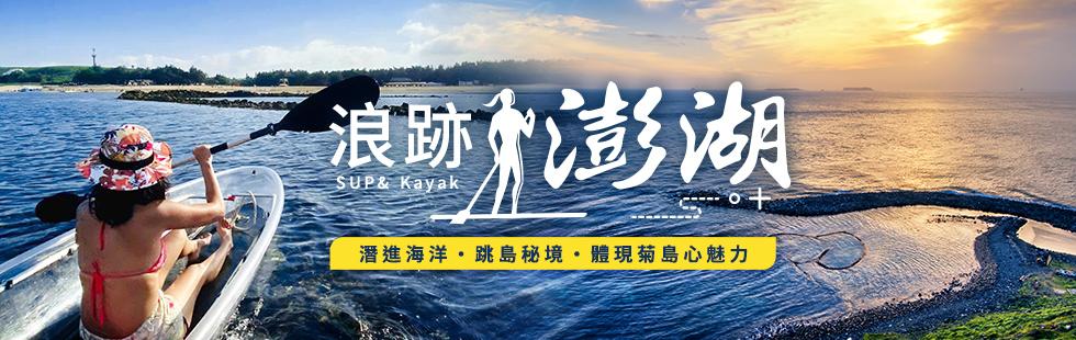 浪跡澎湖-潛進海洋.跳島秘境.美食美拍.體現菊島心魅力