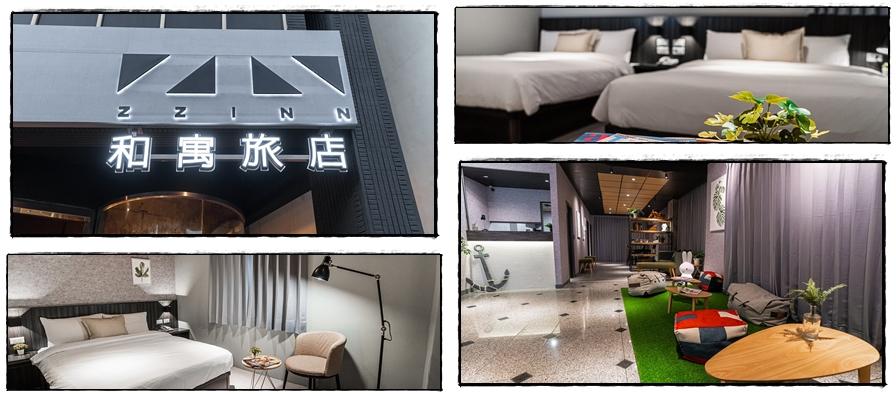 澎湖和寓旅店