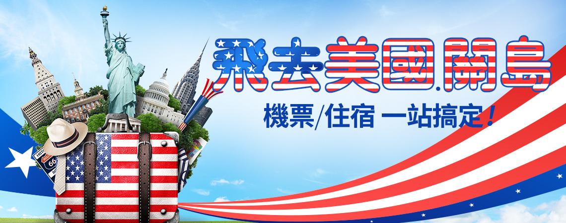 美國自由行、美西機+酒、ezfly易飛網、關島自由行