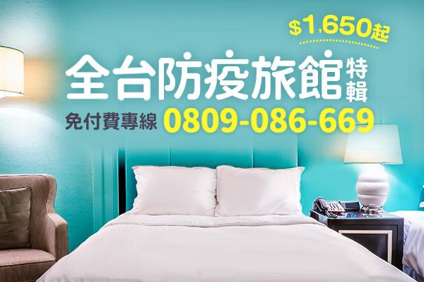 台灣防疫旅館、ezfly易飛網