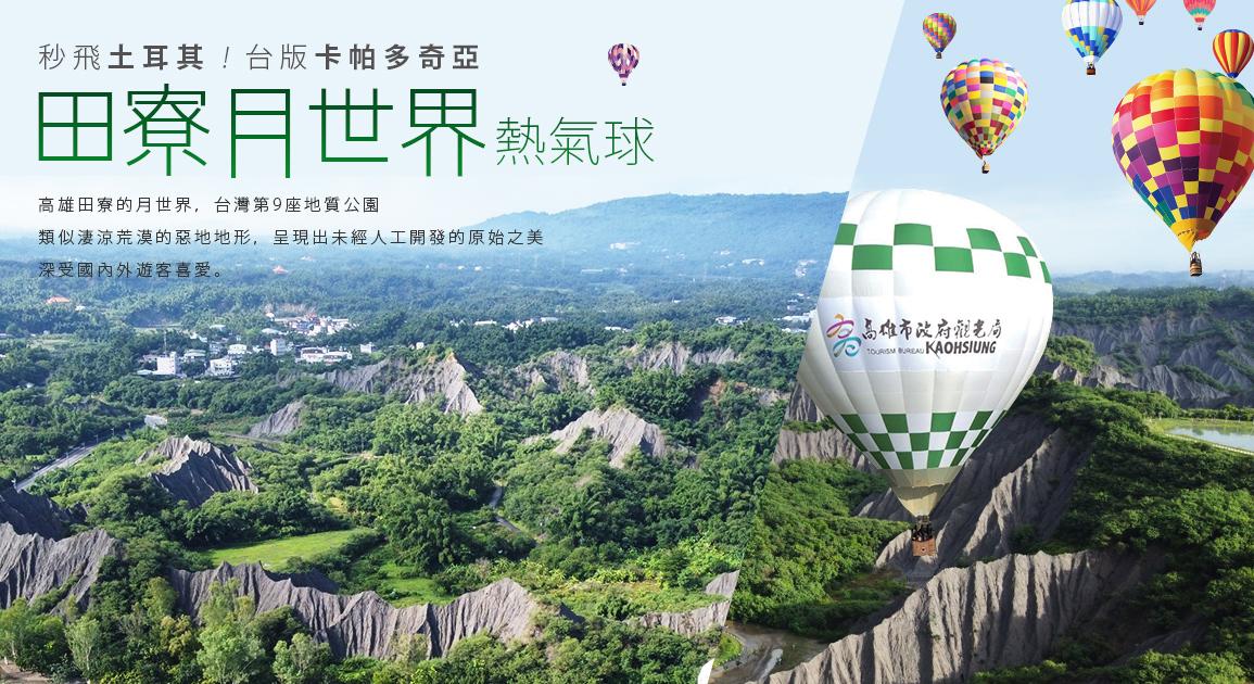 田寮月世界熱氣球