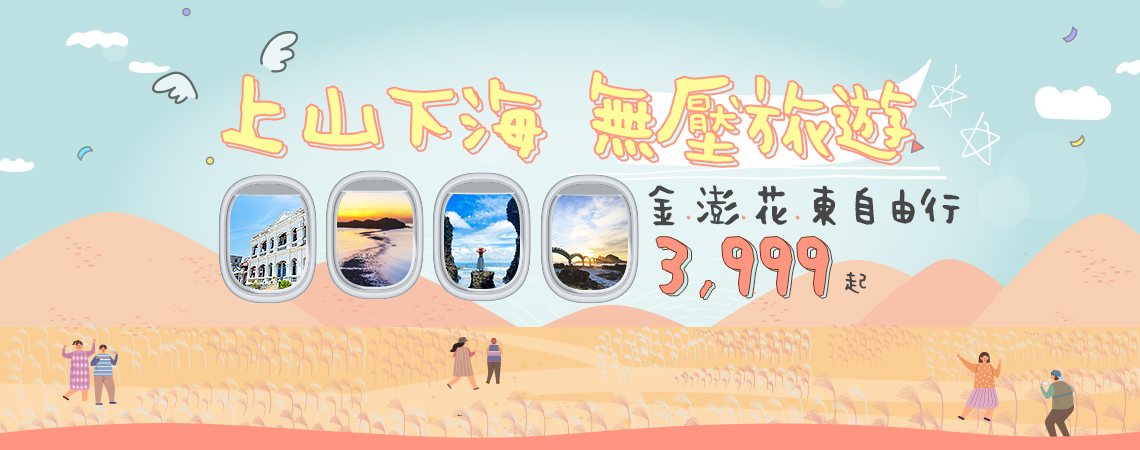 華信假期  限時出清年假