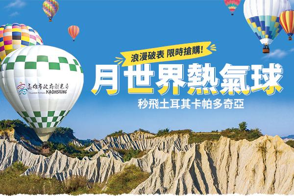 【巴士旅遊】高雄月世界熱氣球、全息動感光影秀2日