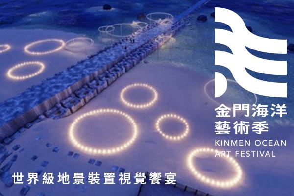 2021金門海洋藝術季