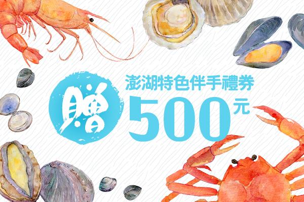 澎湖特色伴手禮券500元、ezfly易飛網