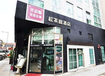 香港紅茶館酒店(機利士南路)  Bridal Tea House Hotel - Gillies Avenue South