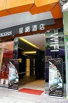 香港星網商務精品酒店 Wifi Boutique Hotel