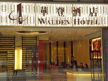 香港華登酒店 Walden Hotel