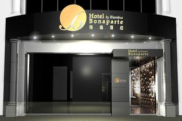 香港灣仔隆堡雅逸酒店  Hotel Bonaparte by Rhombus