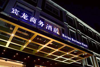 上海賓龍商務酒店 Shanghai Baron Business Hotel