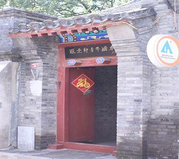 北京雍聖軒青年酒店(孔夫子國際青年旅舍) Confucious International Hostel