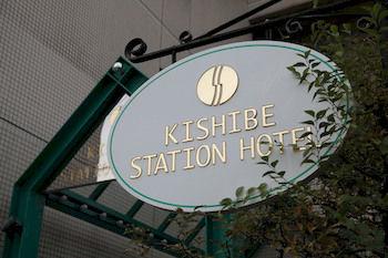 大阪吹田市岸部站飯店 Kishibe Station Hotel