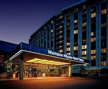 東京喜來登都飯店 Sheraton Miyako Hotel Tokyo