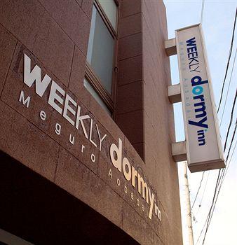 東京目黑區青葉台多米飯店 Dormy Inn Meguro-Aobadai