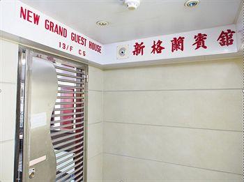 香港新格蘭賓館 New Grand Guest House
