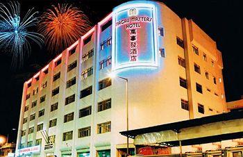 澳門萬事發飯店  Macau Masters Hotel