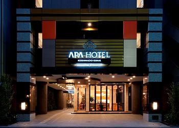 東京克登馬切站前 APA 酒店 APA Hotel Kodenmacho-Ekimae
