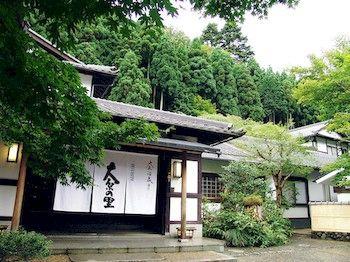 京都大原之里賓館 Ohara no Sato