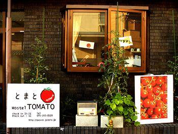 京都番茄旅館 Tomato Kyoto Station