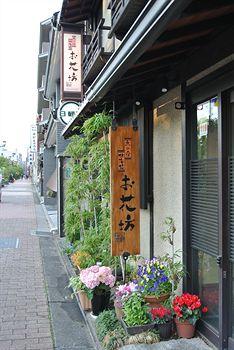 京都花坊旅館 Hokkaikan Ohanabo