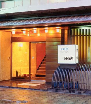 京都田鶴旅館 RYOKAN TAZURU
