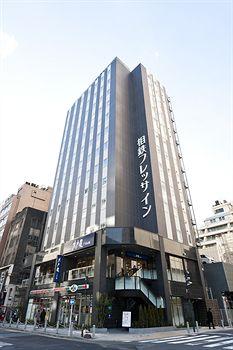 東京相鐵夫里薩新橋西必亞飯店 Sotetsu Fresa Inn Shimbashi-Hibiyaguchi