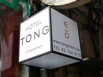 首爾東大門同飯店 Hotel Tong Seoul Dongdaemun