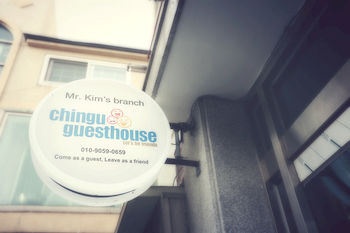 首爾弘大金谷賓館 Chingu Guesthouse