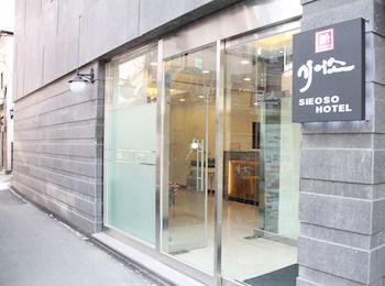 首爾蔡奧素飯店 Sieoso