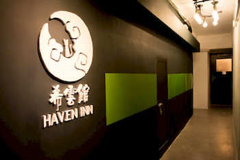 香港希雲館 Haven Inn Hong Kong