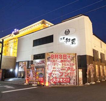 京都和倉飯店 - 雅盤尼茲集團 - 限成人 Hotel KYOTO WAKURA - Japaneedz Group - Adults only