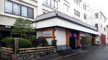 京都石長旅館 OYADO ISHICHO