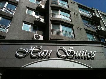 首爾漢城套房飯店 HAN SUITE