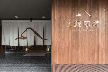 京都綠風莊旅館 Ryokufuso